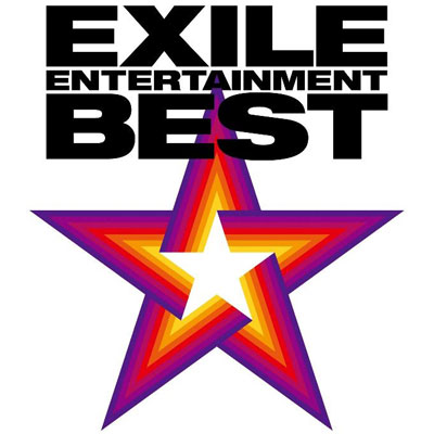 EXILE ENTERTAINMENT BEST【通常盤】