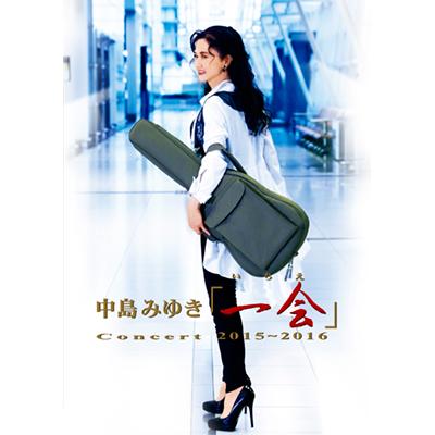 中島みゆきConcert「一会」(いちえ)2015~2016(DVD)