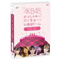 <avex mu-mo> AKB48 よっしゃぁ〜行くぞぉ〜!in 西武ドーム 第一公演 DVD画像