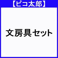 <avex mu-mo> ピコ太郎文房具セット画像