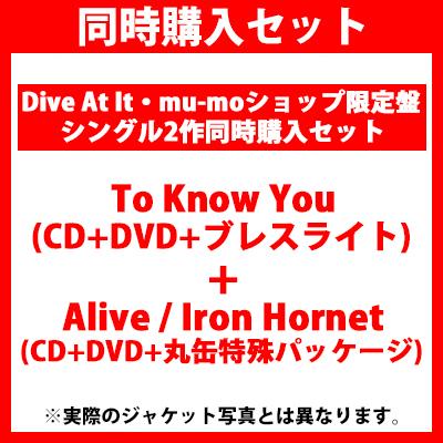 To Know You(CD+DVD+ブレスライト)+ Alive / Iron Hornet(CD+DVD+丸缶特殊パッケージ)【Dive At It・mu-moショップ限定盤シングル2作同時購入セット】