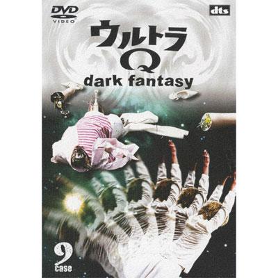 ウルトラQ~dark fantasy~case9    ウルトラQ:ウルトラQ~dark fan