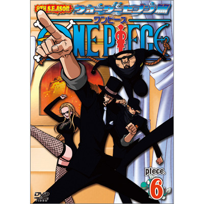 ONE PIECE �����s�[�X 8TH�V�[�Y�� �E�H�[�^�[�Z�u���� piece.6