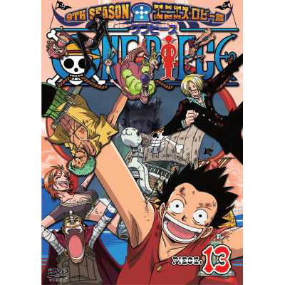 ONE PIECE ワンピース 9THシーズン エニエス・ロビー篇 piece.13【通常盤】