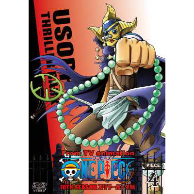 ONE PIECE �����s�[�X 10TH�V�[�Y�� �X�����[�o�[�N�� piece.4