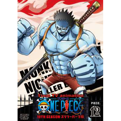 ONE PIECE �����s�[�X 10TH�V�[�Y�� �X�����[�o�[�N�� piece.12�y�ʏ�Ձz