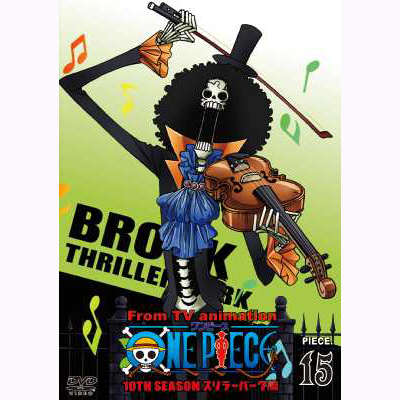 ONE PIECE �����s�[�X 10TH�V�[�Y�� �X�����[�o�[�N�� piece.15�y�ʏ�Ձz