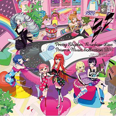 プリティーリズム・レインボーライブ プリズム☆ミュージックコレクションDX【2枚組アルバム+DVD】