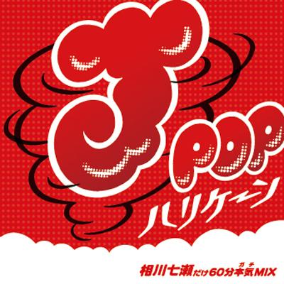 J-POPハリケーン~相川七瀬だけ60分本気(ルビ:ガチ)MIX~