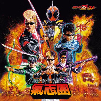 仮面ライダーゴースト テレビ主題歌 我ら思う、故に我ら在り 【CD+DVD】