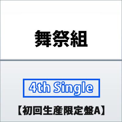 道しるべ【初回生産限定盤A】(CD+DVD)