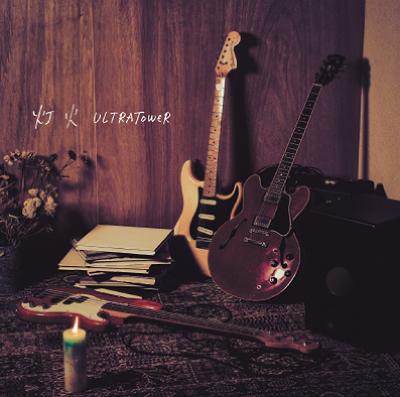 灯火(CD+DVD)