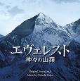 エヴェレスト 神々の山嶺 オリジナル・サウンドトラック
