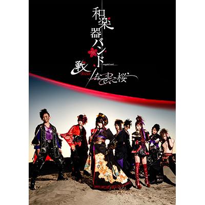戦-ikusa- / なでしこ桜(通常盤Blu-ray)