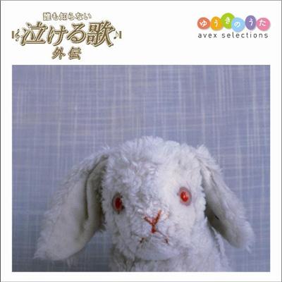 日本テレビ系「誰も知らない泣ける歌」オフィシャル外伝コンピレーションアルバム~avex selections ゆうきのうた