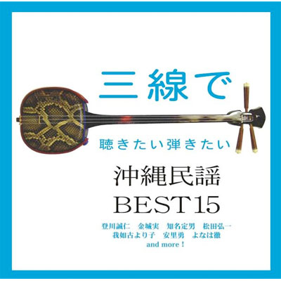 三線で聴きたい弾きたい沖縄民謡BEST15