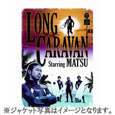 LONG CARAVAN【限定盤】