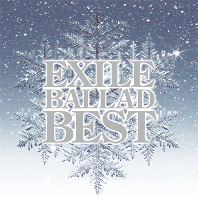 EXILE BALLAD BEST【通常盤】