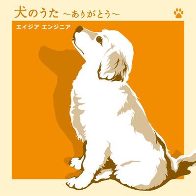 犬のうた ~ありがとう~ / 僕にできる事のすべて