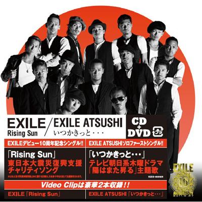 Rising Sun/いつかきっと・・・