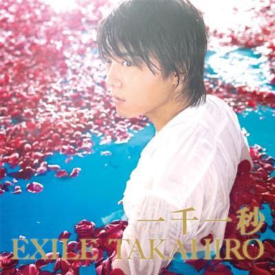 一千一秒(CDシングル+DVD)