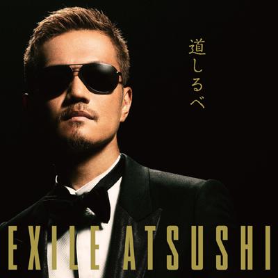道しるべ(CDシングル+DVD)
