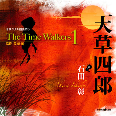 オリジナル朗読CD The Time Walkers 1 天草四郎