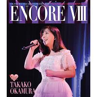 <avex mu-mo> ENCORE VIII OKAMURA TAKAKO CONCERT 2015 T's GARDEN 〜渋谷公会堂 FINAL〜