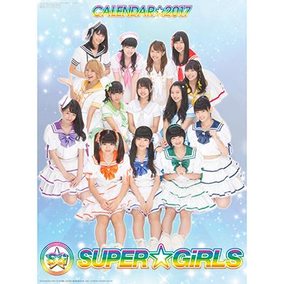 【2017年カレンダー】SUPER☆GiRLS