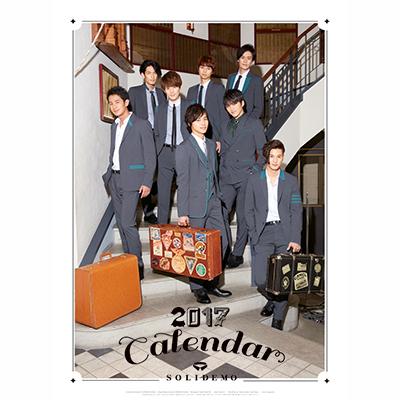 【2017年カレンダー】SOLIDEMO(ソリディーモ)