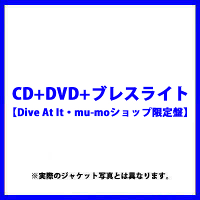To Know You(CD+DVD+ブレスライト)【Dive At It・mu-moショップ限定盤】