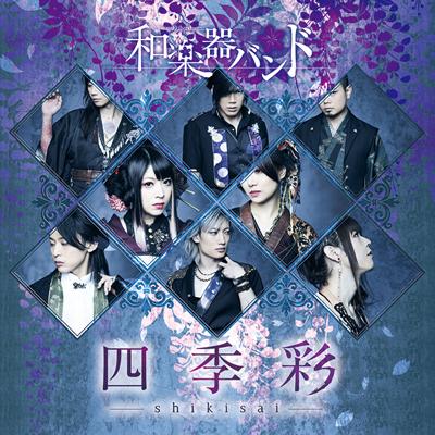 四季彩-shikisai- MUSIC VIDEO COLLECTION 初回生産限定盤【CD+DVD(スマプラ対応)】