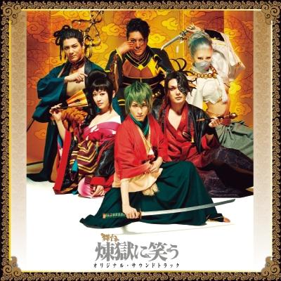舞台「煉獄に笑う」サウンドトラック(CD+DVD)