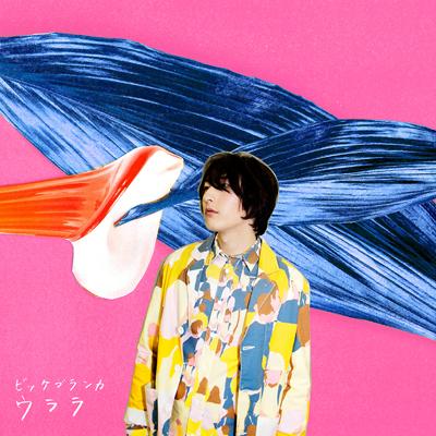 ウララ【初回限定生産盤】(CD+DVD)