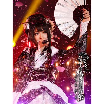 「和楽器バンド大新年会2017東京体育館   -雪ノ宴・桜ノ宴-」初回生産限定盤B(Blu-ray スマプラ対応)