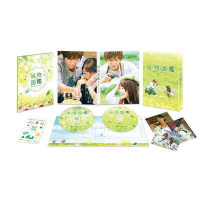 植物図鑑 運命の恋、ひろいました【豪華版(初回限定生産)】(2枚組DVD)
