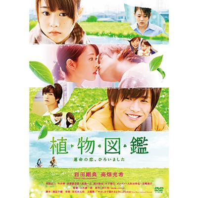 植物図鑑 運命の恋、ひろいました【通常版】(DVD)