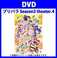 プリパラ Season3 theater.4[DVD]