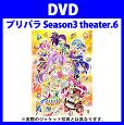 プリパラ Season3 theater.6[DVD]