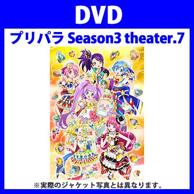 プリパラ Season3 theater.7[DVD]