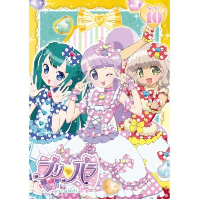 プリパラ Season3 theater.10[DVD]