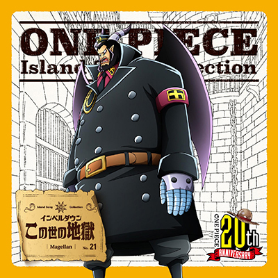 ONE PIECE Island Song Collection インペルダウン「この世の地獄」