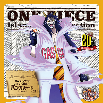 ONE PIECE Island Song Collection パンクハザード「未定」