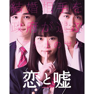 恋と嘘【コレクターズ・エディション】(Blu-ray+DVD)