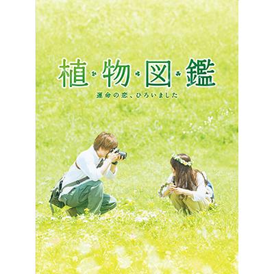 植物図鑑 運命の恋、ひろいました【豪華版(初回限定生産)】(2枚組Blu-ray)