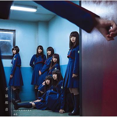 不協和音【初回仕様限定盤TYPE-B】(CD+DVD)
