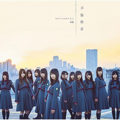 不協和音【初回仕様限定盤Type-D】(CD+DVD)