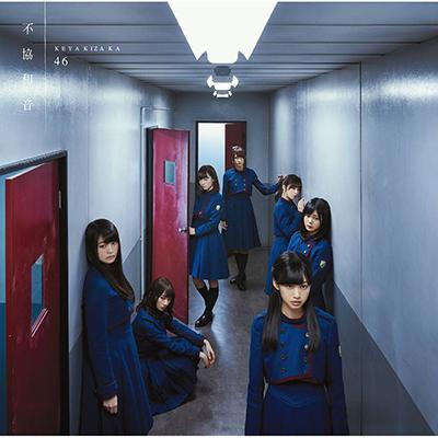 不協和音【通常盤】(CD)