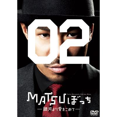 松本利夫ワンマンSHOW「MATSUぼっち02」―銀河より愛をこめて―(DVD)
