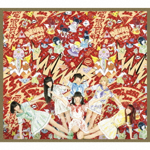 WWDBEST ~電波良好!~【初回限定盤】(3枚組CD+DVD)